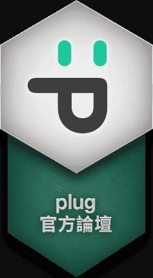 plug 官方論壇