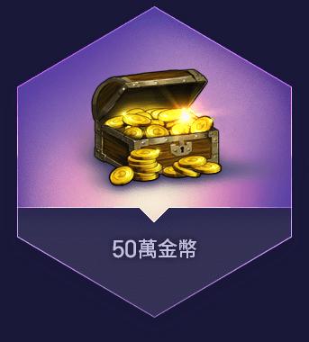 50萬金幣