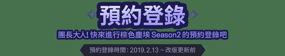 預約登錄 - 團長大人! 快來進行棕色塵埃 Season2 的預約登錄吧